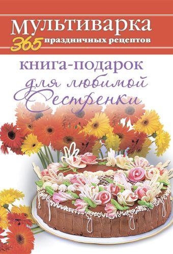 Книга-подарок для любимой Сестренки Гаврилова А.С.