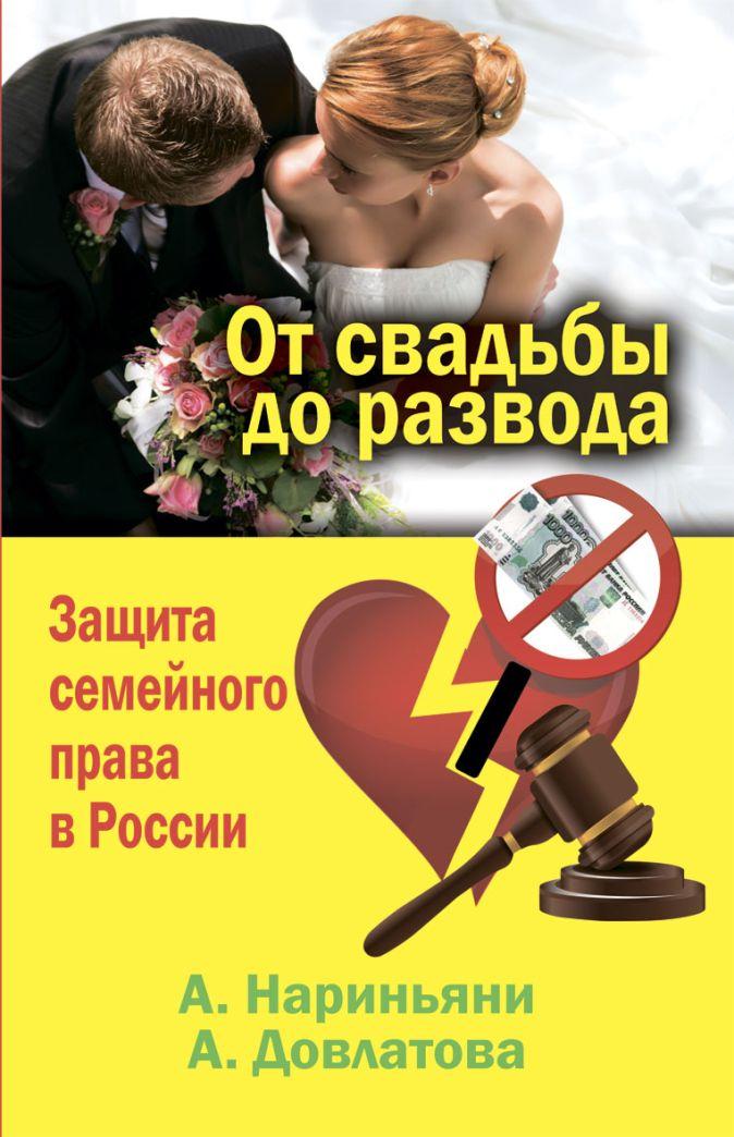 Нариньяни А. - От свадьбы до развода. Защита семейного права в России обложка книги