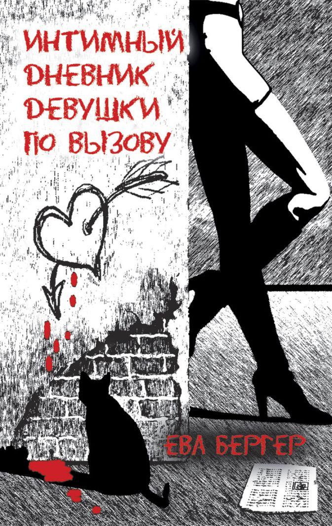Бергер Е. - Интимный дневник девушки по вызову обложка книги