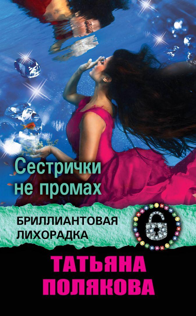 Полякова Т.В. - Сестрички не промах обложка книги