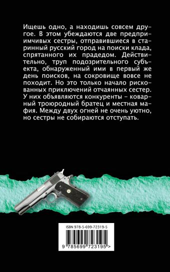 Сестрички не промах Полякова Т.В.