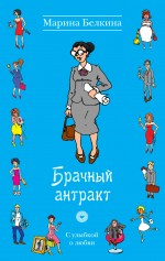 С улыбкой о любви. Романы А. Лариной, Ю. Климовой и М. Белкиной (обложка)