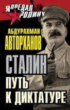 Авторханов А.Г. - Сталин. Путь к диктатуре' обложка книги