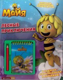 Пчелка Майя. Лесные приключения. Развивающая книжка с блокнотом и карандашом.