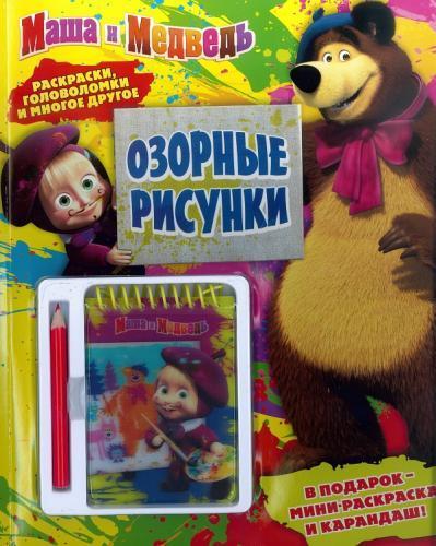 Маша и медведь. Озорные рисунки. Развивающая книжка с блокнотом и карандашом.
