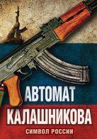 Бута Е.М., сост. - Автомат Калашникова. Символ России' обложка книги