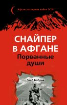 Бобров Г.Л. - Снайпер в Афгане. Порванные души' обложка книги