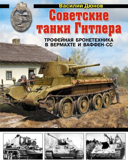Советские танки Гитлера. Трофейная бронетехника в Вермахте и ваффен-СС - фото 1