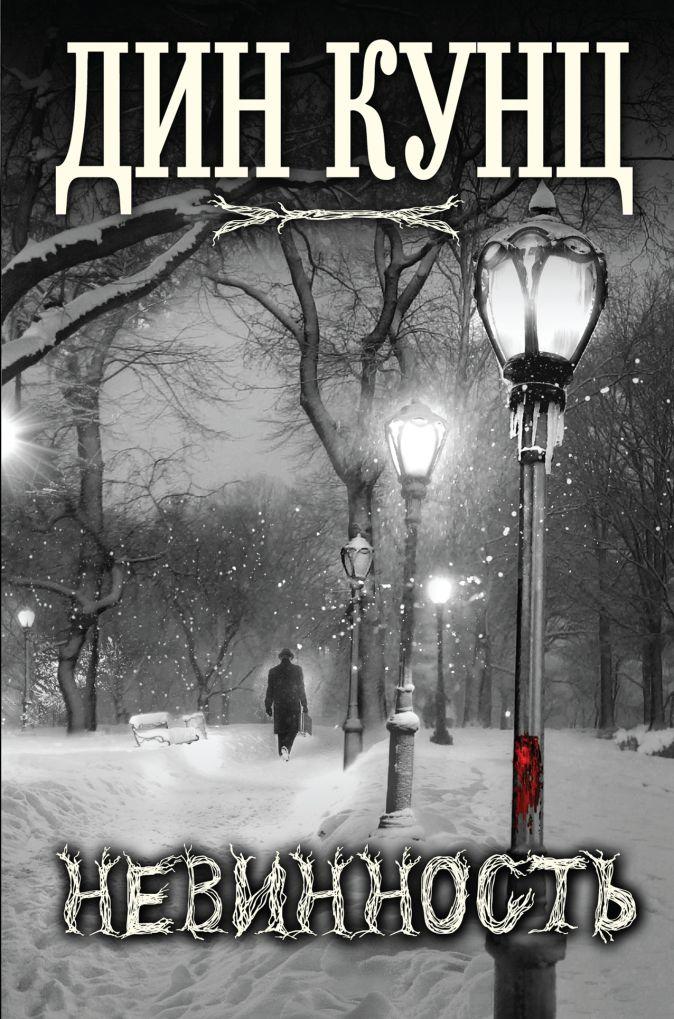 Дин Кунц - Невинность обложка книги
