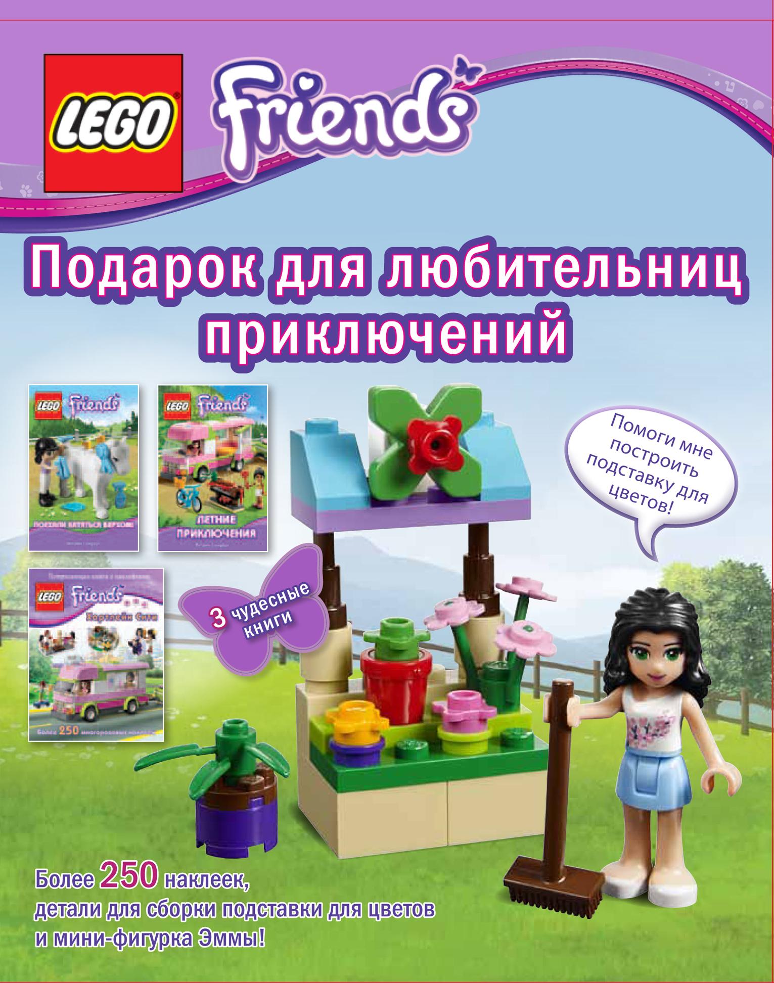 Подарок для любительниц приключений. Набор (2 книги + набор наклеек + мини-набор LEGO) эксмо полная энциклопедия мини фигурок lego dc comics эксклюзивная мини фигурка