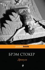 Дракула Стокер Б.