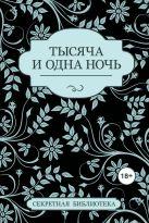 Бернетти К., Бонд П., Марсден С. - Тысяча и одна ночь' обложка книги