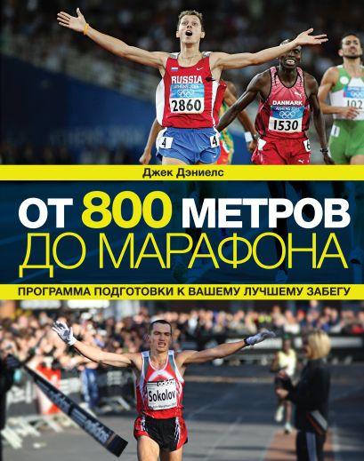 От 800 метров до марафона - фото 1