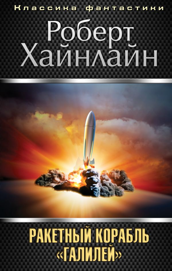 "Ракетный корабль ""Галилей"" Хайнлайн Р."