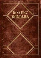 Стинсон Б., Кун М. - Кодекс Братана. Подарочное издание' обложка книги