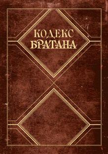 ВИП-персоны. Кодекс Братана