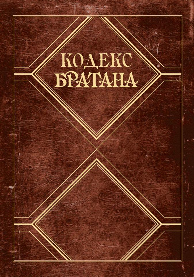 Стинсон Б., Кун М. - Кодекс Братана. Подарочное издание обложка книги