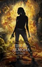 Кэт Адамс - Песнь демона' обложка книги