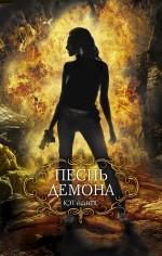Кэт Адамс - Песнь демона обложка книги