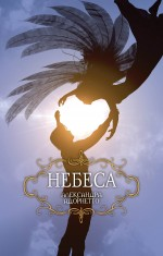 Александра Адорнетто - Небеса обложка книги