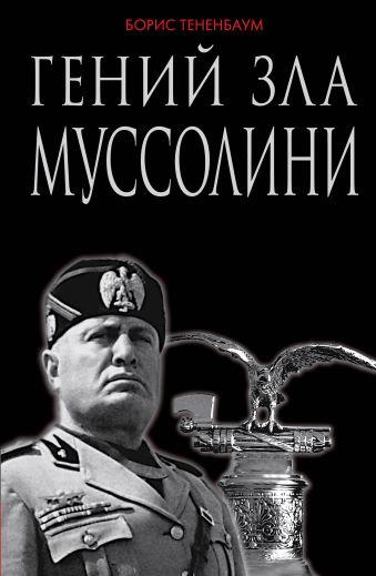Гений зла Муссолини Тененбаум Б.