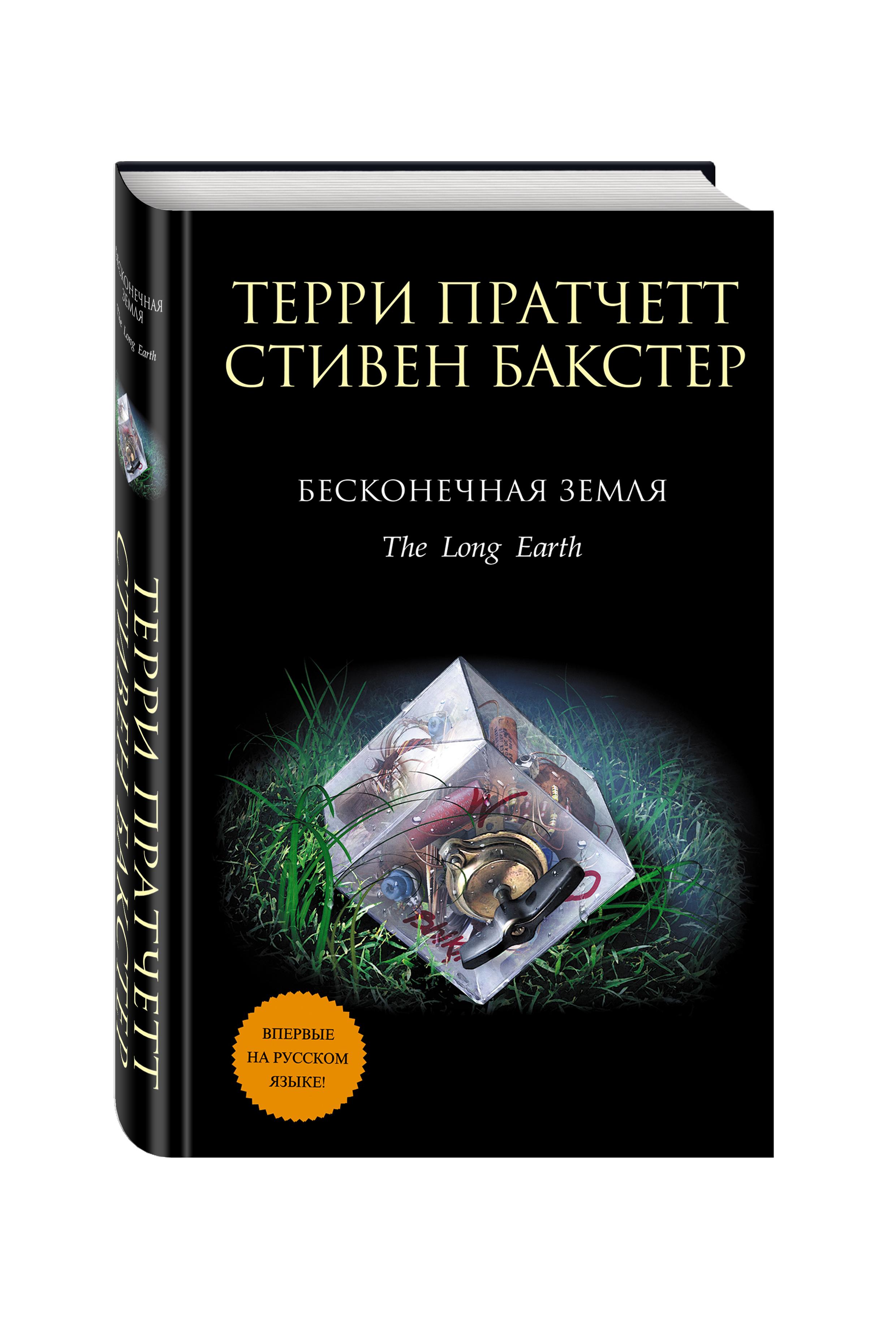 Терри Пратчетт, Стивен Бакстер Бесконечная Земля