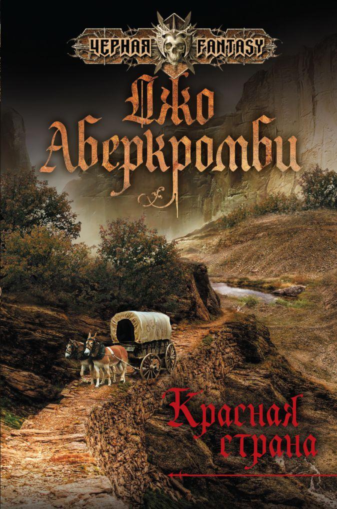 Джо Аберкромби - Красная страна обложка книги