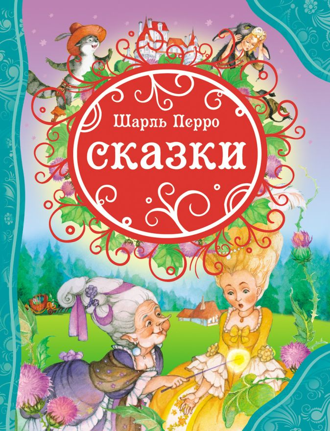Перро Ш. - Сказки. Перро Ш. (ВЛС) обложка книги