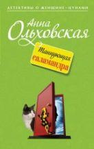 Ольховская А. - Танцующая саламандра' обложка книги