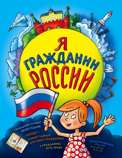 Я гражданин России. Иллюстрированное издание (от 8 до 14 лет) - фото 1