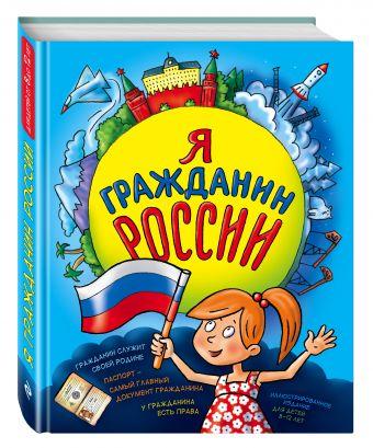 Я гражданин России. Иллюстрированное издание (от 8 до 14 лет) Андрианова Н.А.