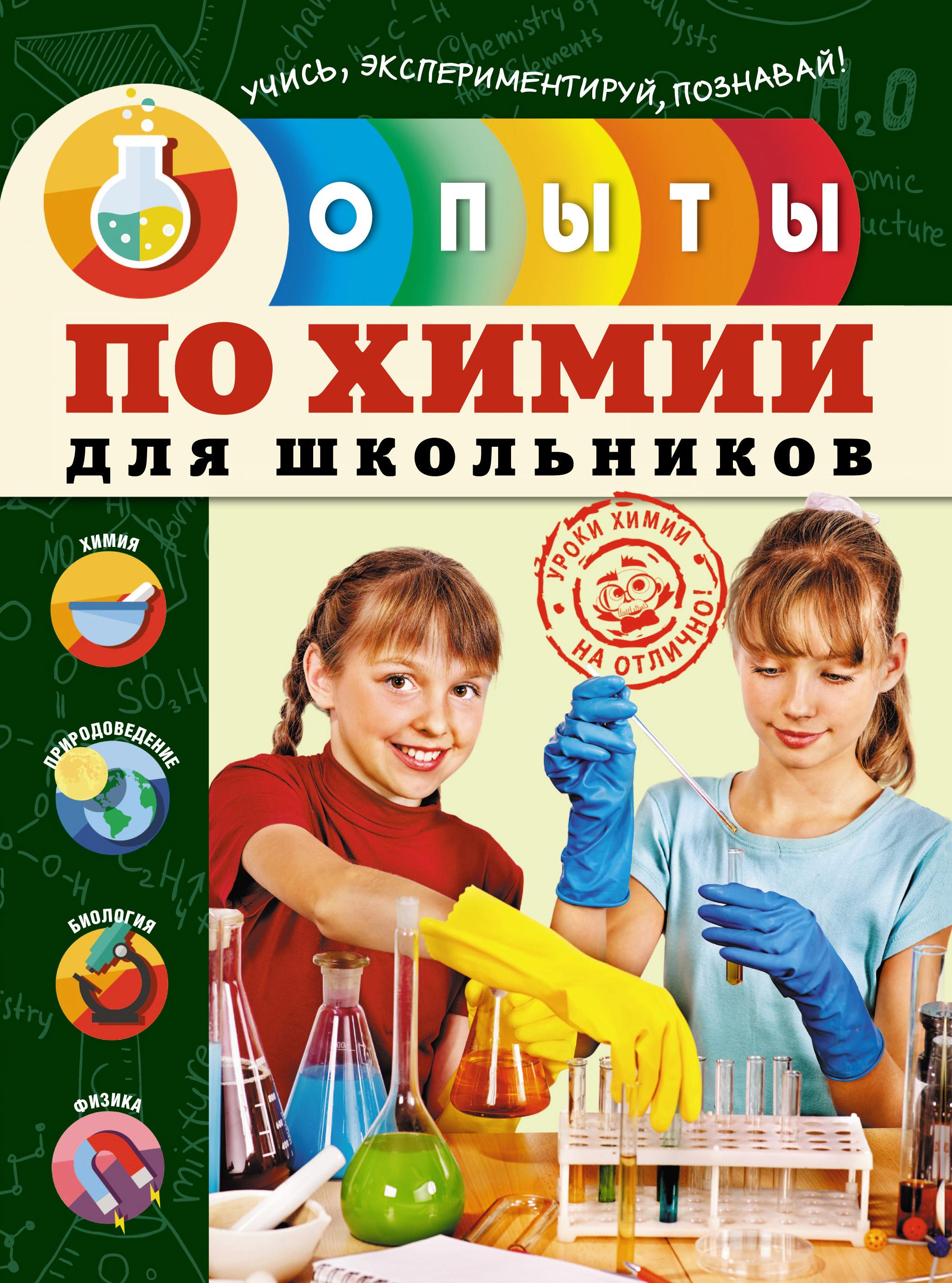 Болушевский С.В., Шишко Л.В. Опыты по химии для школьников ISBN: 978-5-699-72410-9