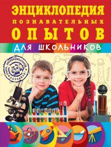 Опыты для школьников (с пошаговыми фотографиями)