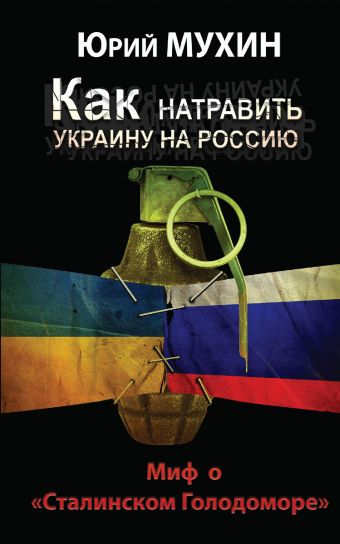 Как натравить Украину на Россию. Миф о «Сталинском Голодоморе» Мухин Ю.И.