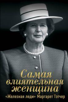 Самая влиятельная женщина. «Железная леди» Маргарет Тэтчер