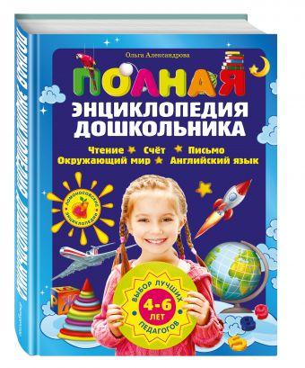 Полная энциклопедия дошкольника Александрова О.В.