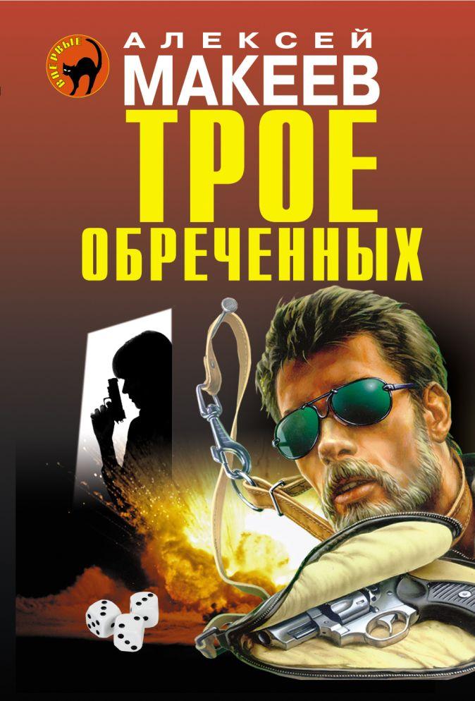 Алексей Макеев - Трое обреченных обложка книги
