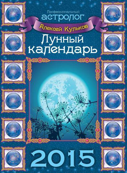 Лунный календарь на 2015 год (настенный) - фото 1