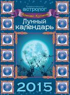 Кульков А.М. - Лунный календарь на 2015 год (настенный)' обложка книги