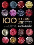 Шассей М. - 100 великих вин из самой дорогой коллекции в мире' обложка книги