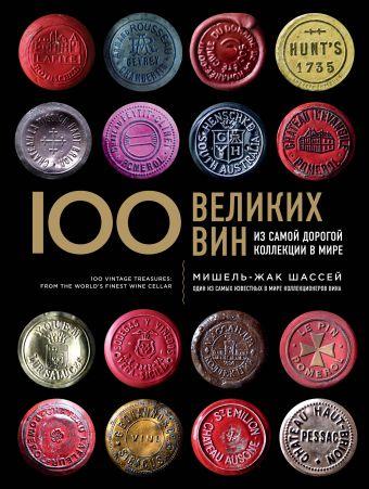 100 великих вин из самой дорогой коллекции в мире Мишель-Жак Шассей