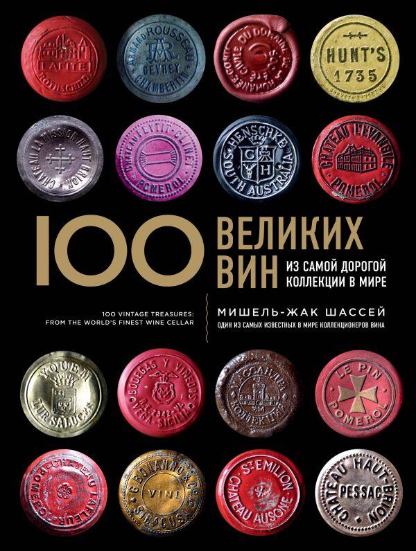 100 великих вин из самой дорогой коллекции в мире Шассей М.