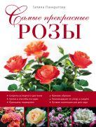 Панкратова Г.М. - Самые прекрасные розы (Роскошный сад)' обложка книги