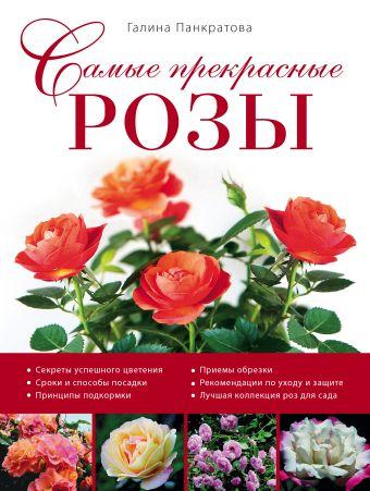 Самые прекрасные розы (Роскошный сад) Панкратова Г.М.