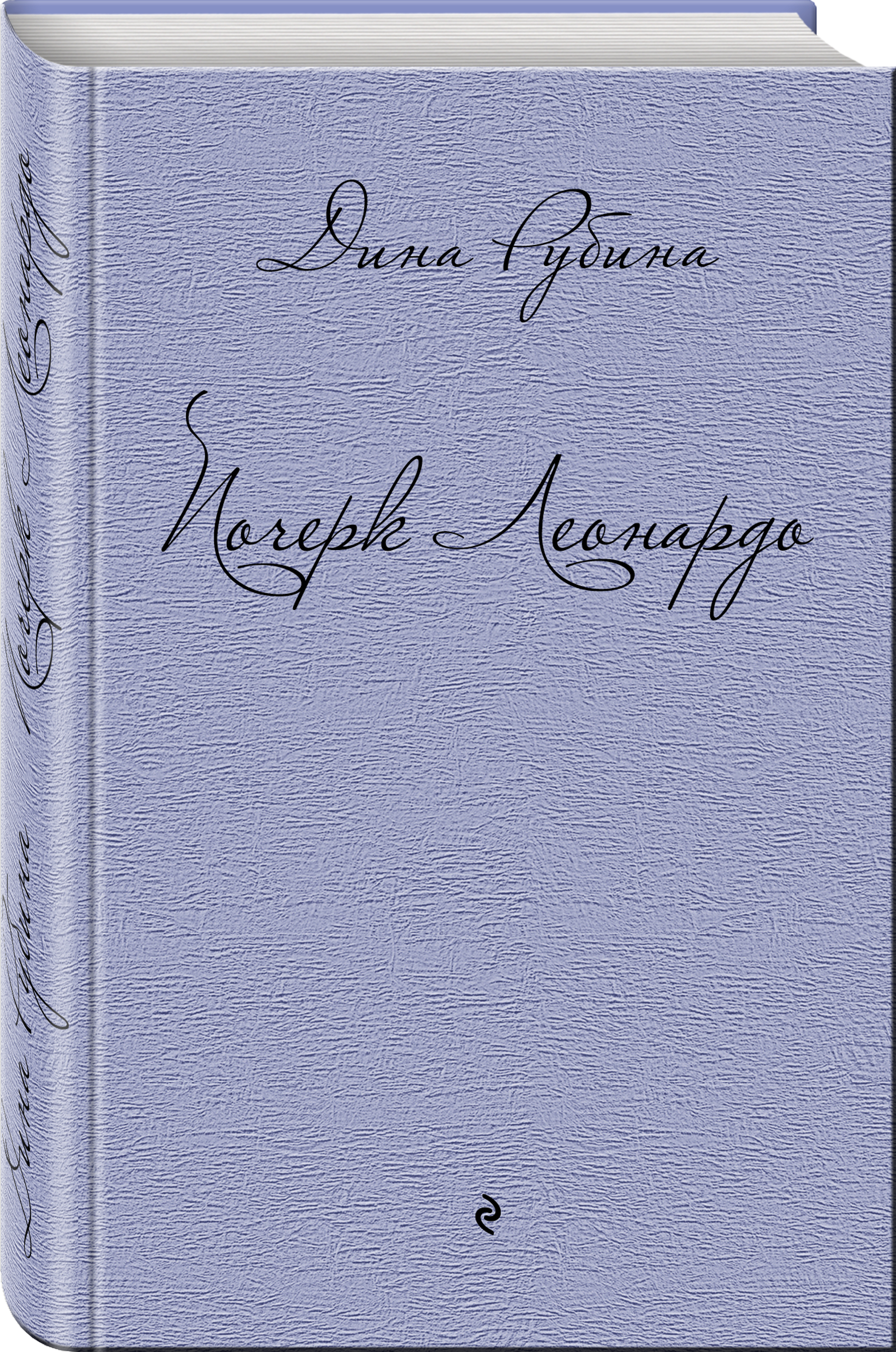 Рубина Д. Почерк Леонардо рубина д рубина 17 рассказов