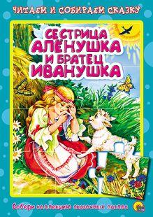 Сестрица Алёнушка и братец Иванушка. Пазлы читаем и собираем сказку