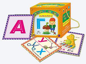Алфавит. Сундучок знаний