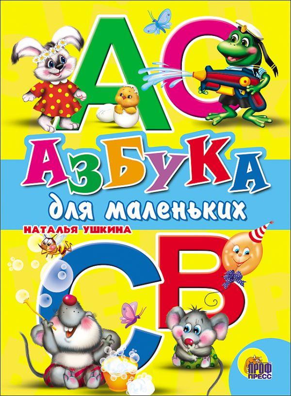 Азбука для  маленьких Наталья Ушкина