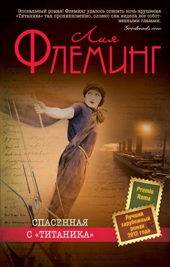 Лия Флеминг - Спасенная с «Титаника» обложка книги