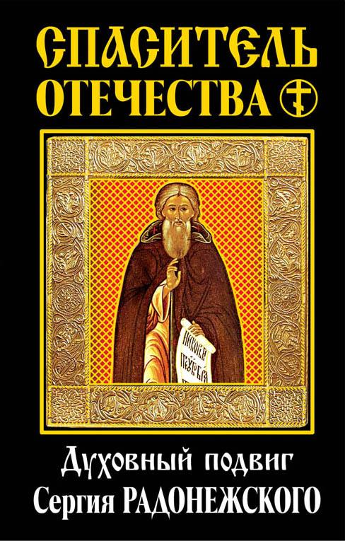 Спаситель Отечества. Духовный подвиг Сергия Радонежского вожди и лидеры как это было